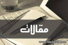 متى تكون عبئا ثقيلا .. وخاصة على من يحبك / حامد علي عبد الرحمن