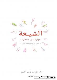 الشيعة . حوارات ومناظرات ( معذرة إلى ربكم ولعلهم يتقون ) / حامد علي عبد الرحمن
