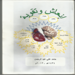 أنعاش وتقوية / حامد علي عبد الرحمن