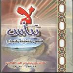 لا تيأس / حامد علي عبد الرحمن ال حامد
