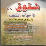 شقوق في عباءة المثقفين وشروخ في هياكل الأذكياء / حامد علي عبد الرحمن