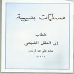 مسلمات بديهية خطاب إلى العقل الشيعي / حامد علي عبد الرحمن