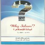 why Islam ? لماذا الإسلام ؟ / حامد علي عبد الرحمن