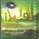 أقلها / حامد علي عبد الرحمن