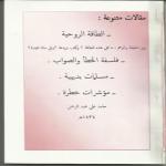 مقالات متنوعة / حامد علي عبد الرحمن