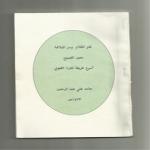 كنز الكلام وسر البلاغة .. معين الفصيح / حامد علي عبد الرحمن ال حامد