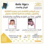 محاضرة عن الثقافة والمكتبات .. جمعية الثقافة والفنون / حامد علي عبد الرحمن