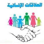 مدمّر العلاقات ..  الداء .. والدواء  / حامد علي عبد الرحمن