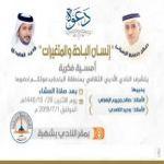 غياب إنسان الباحة في أمسية إنسان الباحة / حامد علي عبد الرحمن