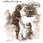 العزاءات في الدين والفلسفة والأدب / حامد علي عبد الرحمن