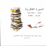 الميرة الفكرية ..دينية ، اجتماعية ، نفسية ، ثقافية / حامد علي عبد الرحمن