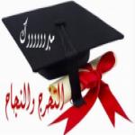 أسماء الخريجين الجامعيين من أبناء قرية خفه ( 1440 ـ 1441هـ  )