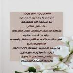 عقد قران الشاب / عبد الله سفر كرات ( الجفالي )