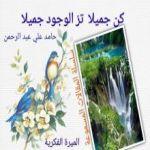 مقاطع الفيديو  ـ مقالاتي المسموعة ـ ( يوتيوب ) / حامد علي عبد الرحمن