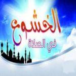 روح الصلاة / حامد علي عبد الرحمن